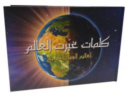 Word That Changed the World - Arabic
